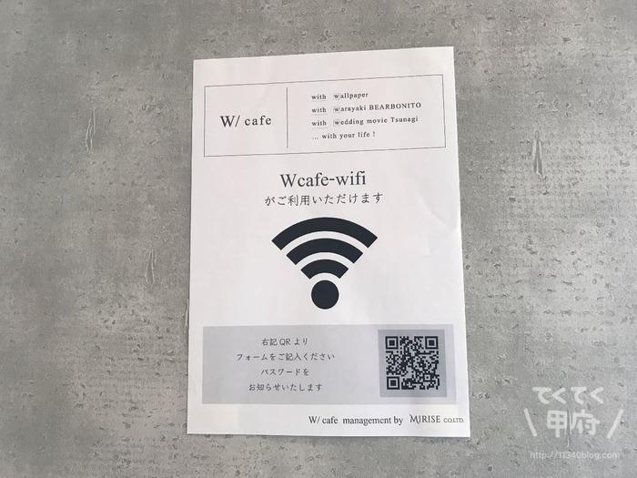 山梨県甲府市-W/cafe(ウィズカフェ)店内