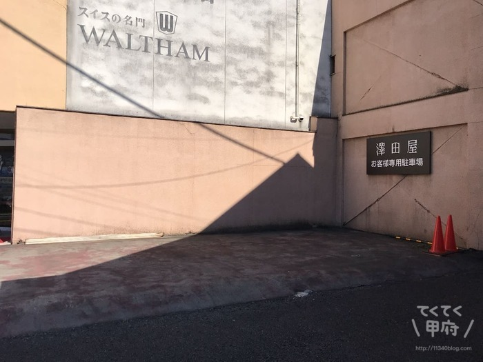 山梨県甲府市-澤田屋本店(駐車場)