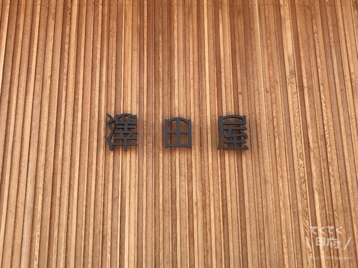 山梨県甲府市-澤田屋本店