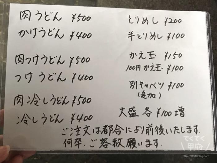 山梨県甲府市-うどん旭(メニュー)