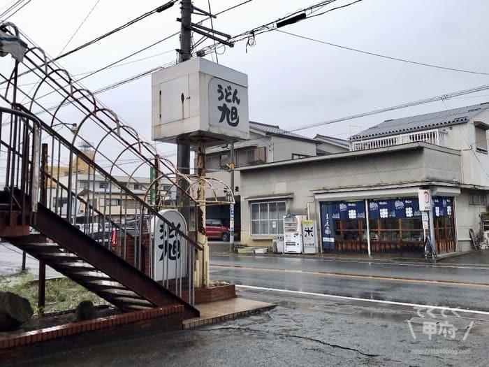 山梨県甲府市-うどん旭(金手駅からすぐ)