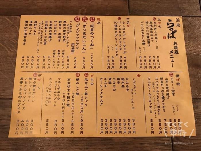 山梨県甲府市・甲府駅-酒場らっぱ(メニュー)