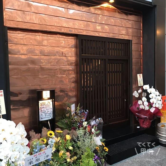 山梨県甲府市・甲府駅-酒場らっぱ(外観)