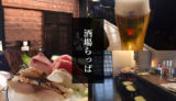 山梨県甲府市・甲府駅-酒場らっぱ