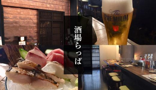 【酒場らっぱ】甲府・平和通りの隠れ家風居酒屋!魚屋ちから2号店がオープン!