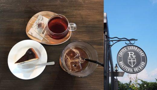 【ローステリアオーチャード】黒コンテナがおしゃれなコーヒーロースタリー!