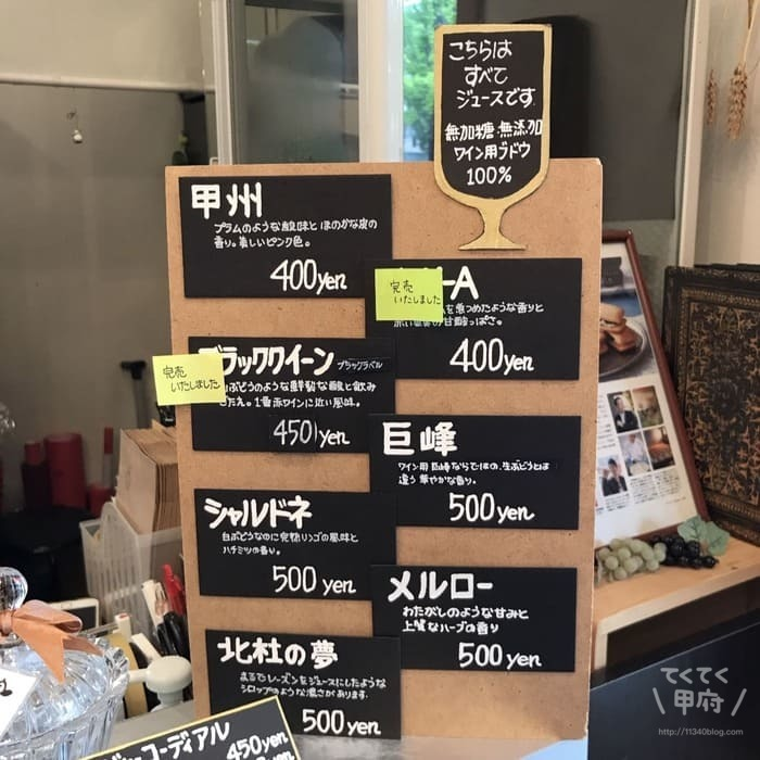 甲府駅・甲州夢小路-葡萄屋kofu(メニュー)