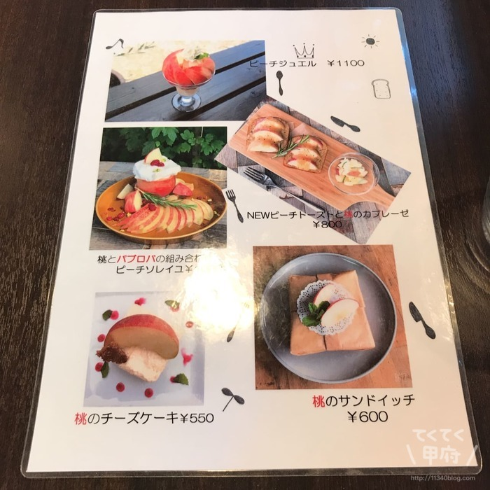 山梨-桃農家カフェ ラ・ペスカ(メニュー)