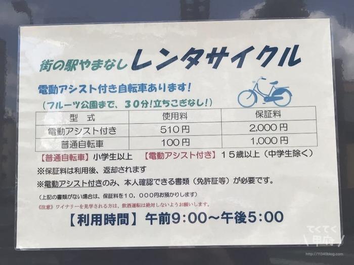 山梨市駅-街の駅やまなし(レンタサイクル)