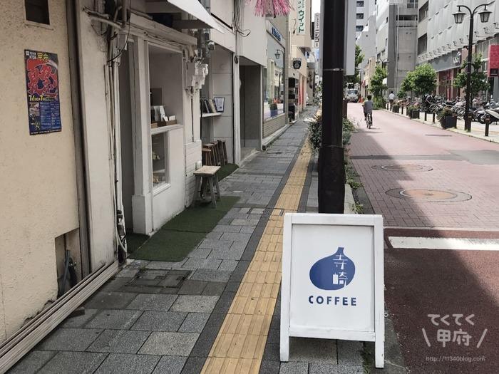 山梨県甲府市・甲府駅-寺崎コーヒー(外観)
