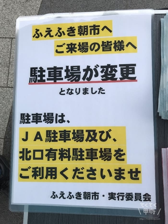 石和温泉駅・ふえふき朝市(駐車場)