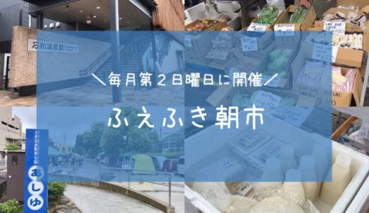 山梨の桃や話題のマスタードが買えちゃう【ふえふき朝市】をレポート!