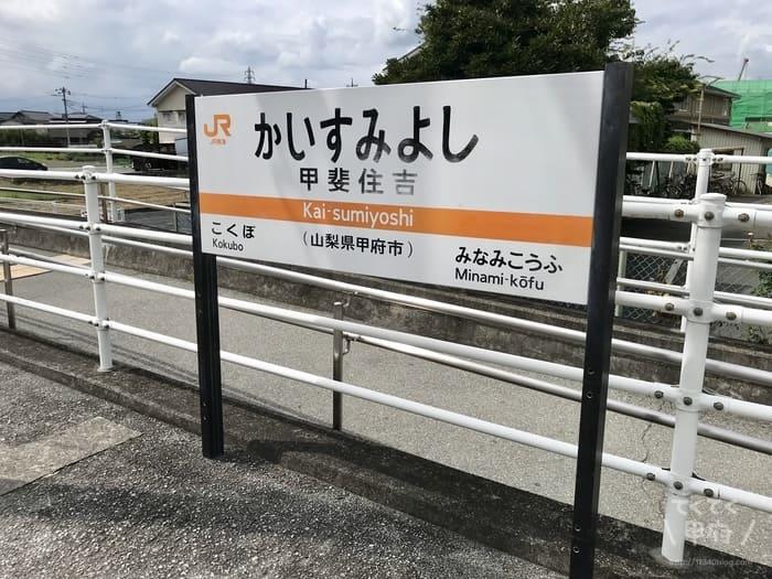 甲斐住吉駅