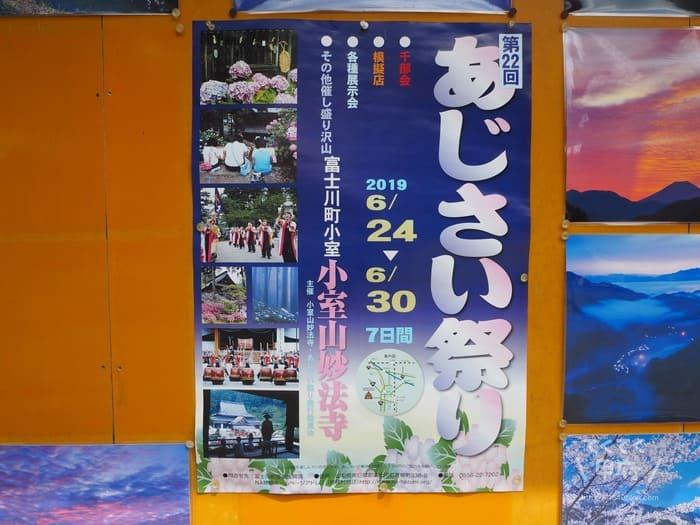 山梨・富士川町-小室山妙法寺(徳栄山)あじさい祭り
