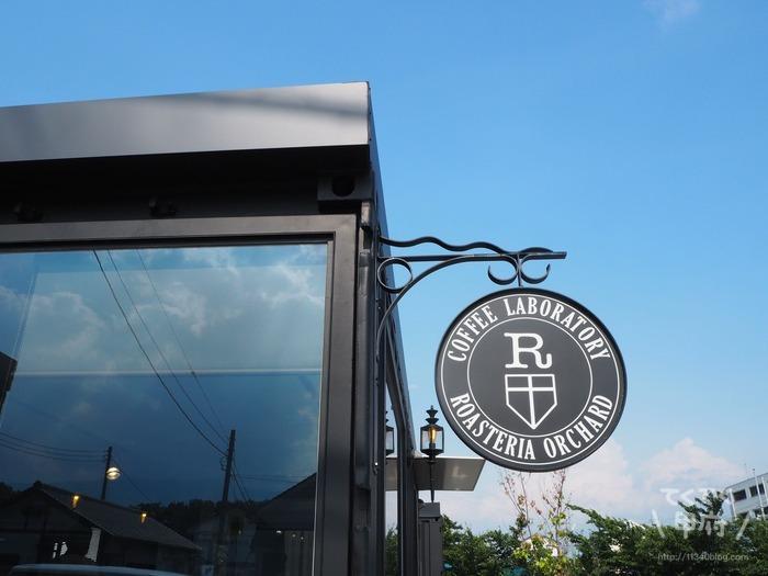 山梨県南アルプス市-ローステリアオーチャード(ROASTERIA ORCHARD)店舗外観