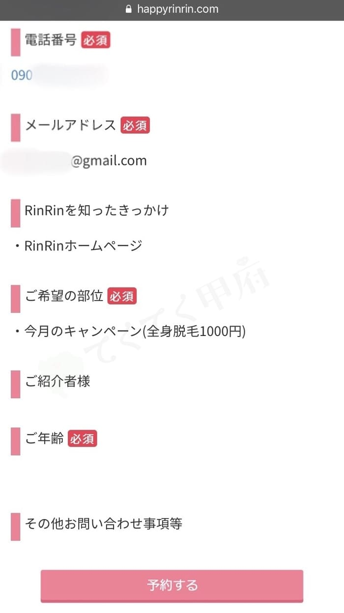 山梨-脱毛サロン RinRin(リンリン)甲府昭和店