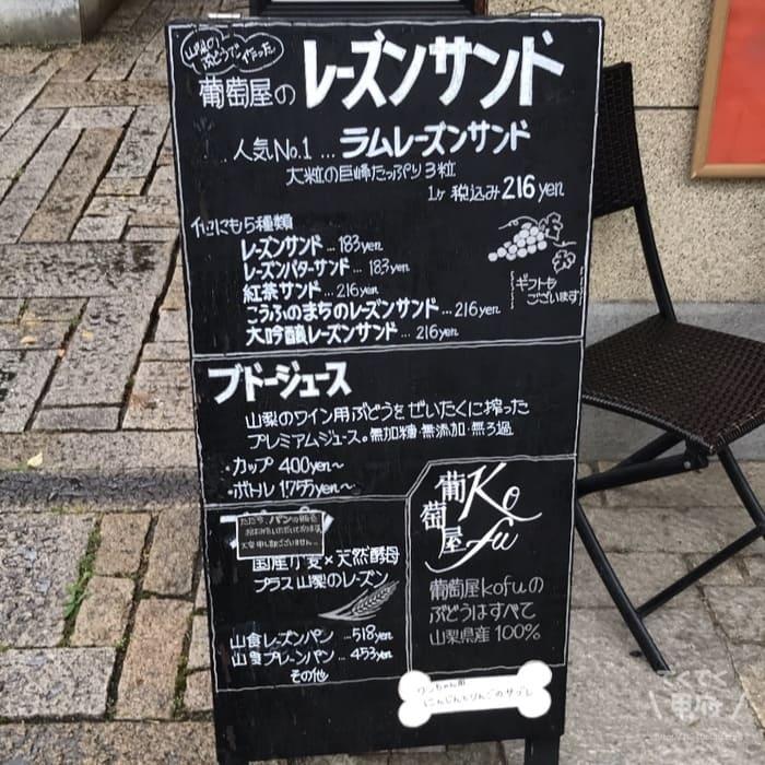甲府駅・甲州夢小路-葡萄屋kofu(イートインメニュー)
