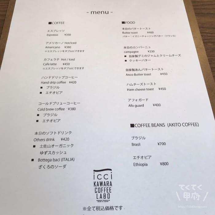 山梨県笛吹市石和町-icci KAWARA COFFEE LABO(メニュー)