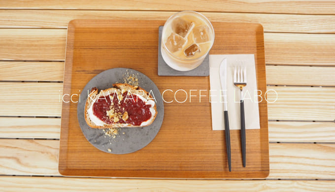 山梨県笛吹市石和町-icci KAWARA COFFEE LABO