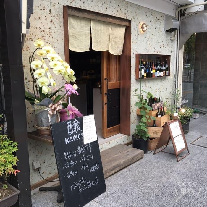 甲府駅「醸(かもし)」店舗外観