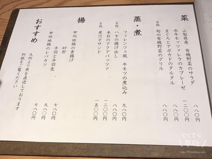 甲府駅「醸(かもし)」メニュー