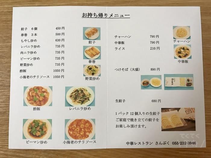 中華レストラン さんぷく(持ち帰りメニュー)