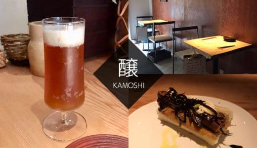 【閉店】醸(かもし)|甲府駅の肉とワインがリニューアル。落ち着く空間と厳選素材のお店!
