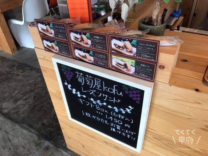山梨県甲府市-pellet cafe(ペレットカフェ)葡萄屋kofuのレーズンサンド