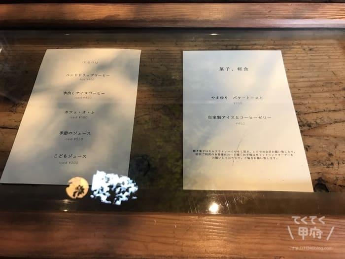 山梨県甲府市-【Tane】AKITO COFFEE(アキトコーヒー)焙煎所(メニュー)