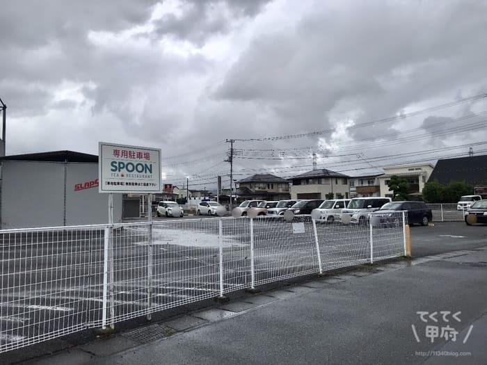 山梨・甲府昭和-TEA&RESTAURANT SPOON/スプーン(駐車場)