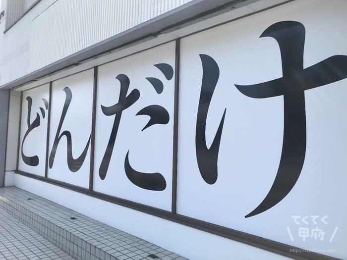 山梨県甲府市朝気-どんだけ自己中 甲府店(外観)