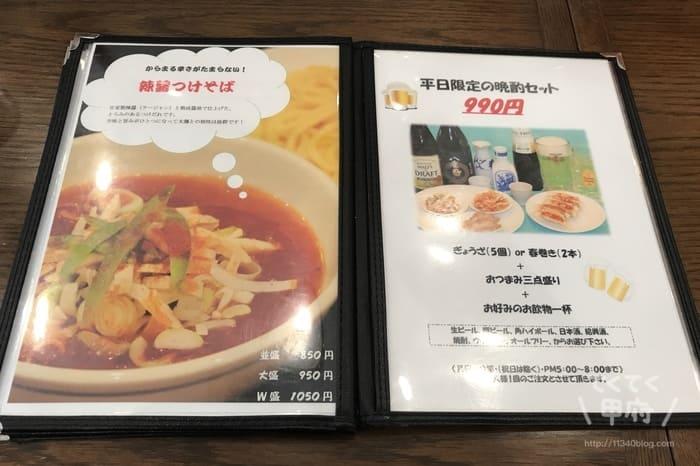 山梨県甲府市-中華レストラン さんぷく