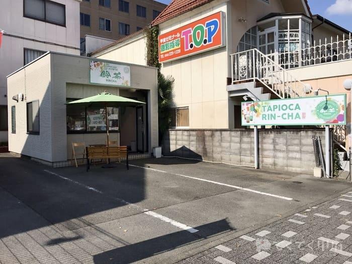 甲府・酒折駅前-生タピオカ専門店 RINCHA鈴茶(駐車場)