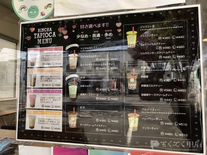 甲府・酒折駅前-生タピオカ専門店 RINCHA鈴茶(メニュー)