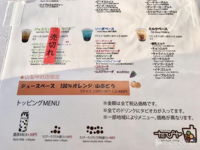たぴヤ山梨甲府店のタピオカドリンクメニュー