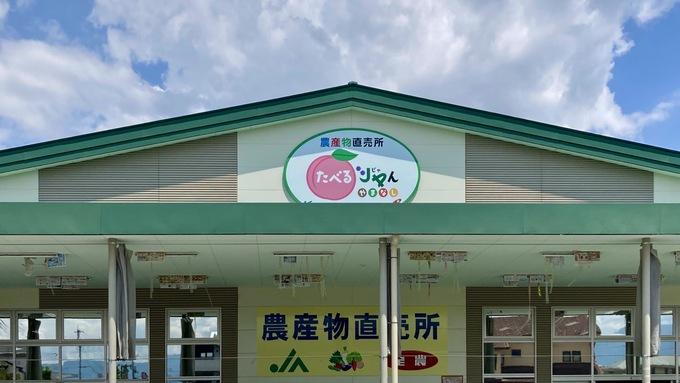 甲府市青葉町-たべるJA(じゃ)んやまなし