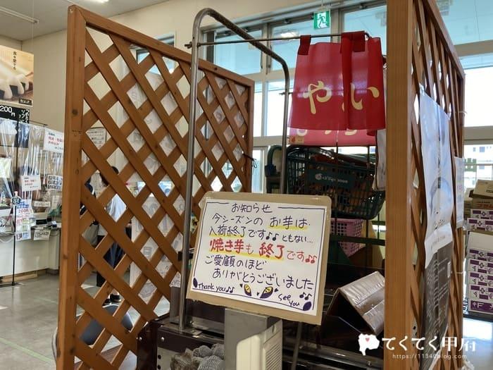 甲府市青葉町-たべるJA(じゃ)んやまなし(焼きいも)