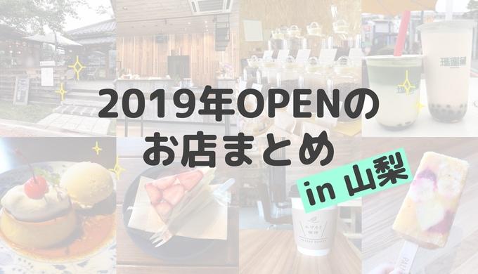 【山梨県】2019年にオープンしたお店まとめ!飲食店や大型施設が目白押し!