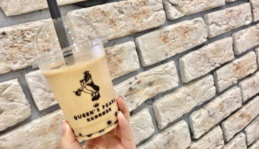 【QUEEN'S PEARL(クイーンズパール)】河口湖ベルのタピオカはお茶が美味しいっ!