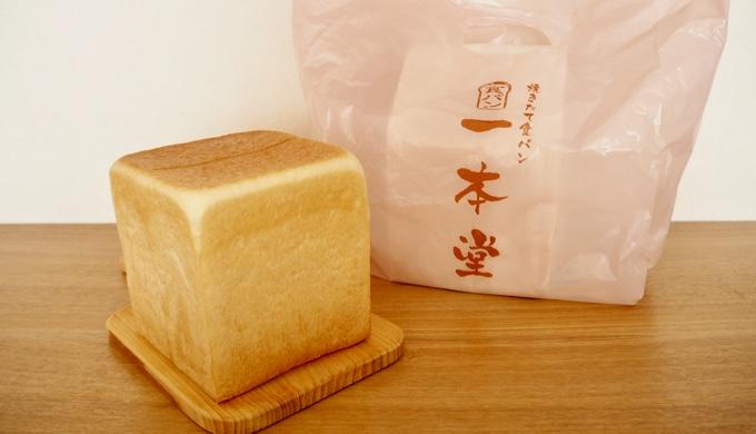 焼きたて食パン 一本堂 甲府貢川店