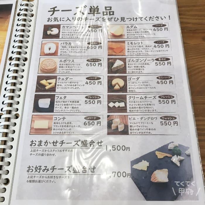 山梨県甲府市-GO CHEESE/ゴーチーズ(メニュー)