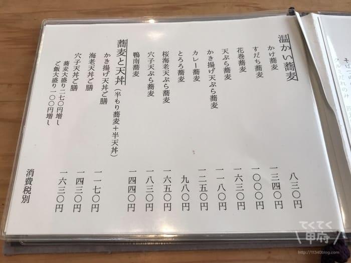 山梨県甲府市/一草庵 紬(メニュー)