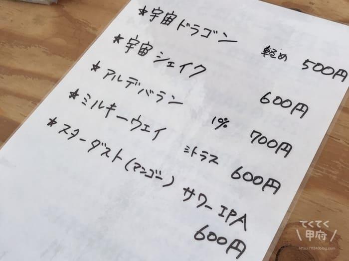 八ヶ岳オーガニックマーケット「ワンダフルベジタブル」