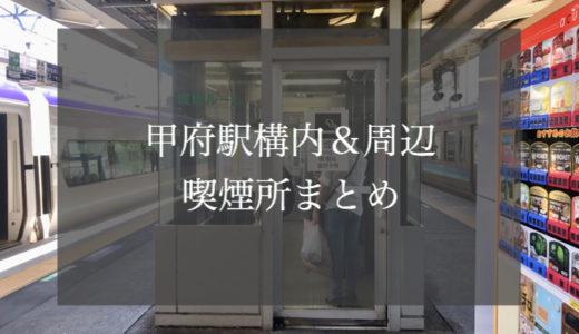 甲府駅ホームに喫煙所はある?駅構内や周辺でタバコが吸える場所を紹介!