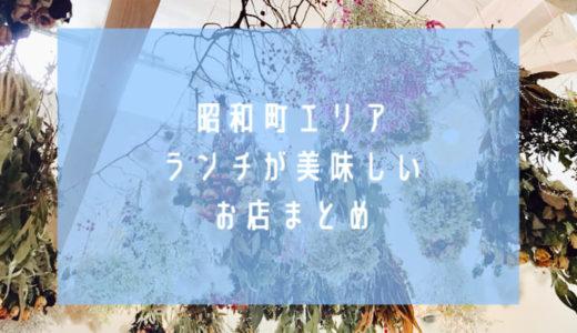 【山梨・昭和町】ランチが美味しいおすすめのカフェ・レストランまとめ!