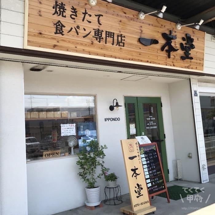 焼きたて食パン 一本堂 甲府貢川店(外観)