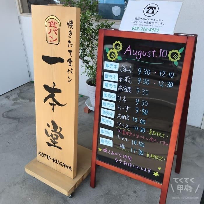 焼きたて食パン 一本堂 甲府貢川店(焼き上がり時間)