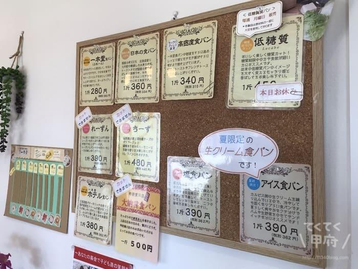焼きたて食パン 一本堂 甲府貢川店(メニュー)