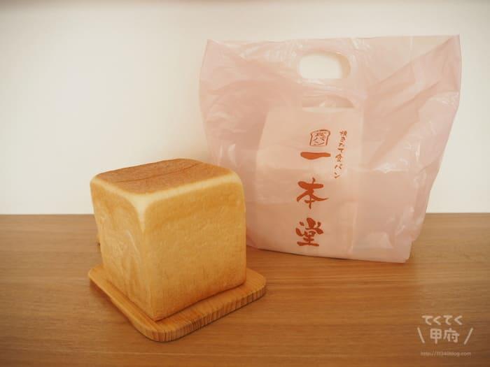 焼きたて食パン 一本堂 甲府貢川店(食レポ)