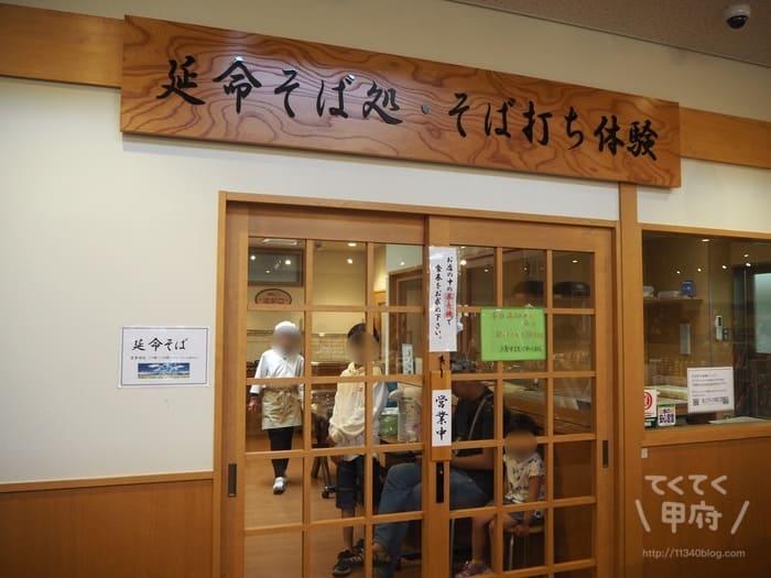 道の駅こぶちざわ(そば処)